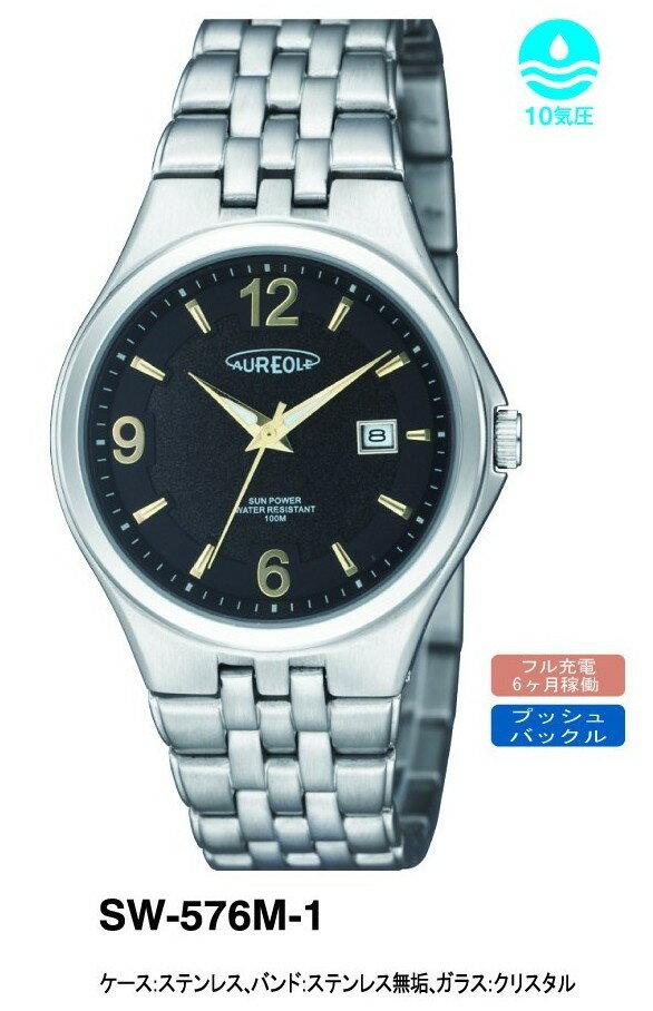 【AUREOLE】オレオール メンズ腕時計 SW576M-1 アナログ表示 ソーラー 10気圧防水 /10点入り(代引き不可)【ポイント10倍】
