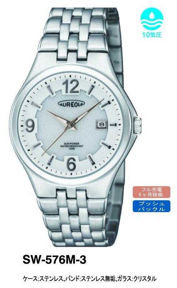 【AUREOLE】オレオール メンズ腕時計 SW576M-3 アナログ表示 ソーラー 10気圧防水 /10点入り(代引き不可)【ポイント10倍】