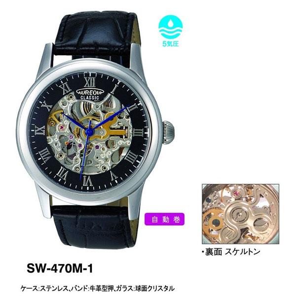 【AUREOLE】オレオール メンズ腕時計 SW-470M-1 アナログ表示 自動巻 スケルトン 5気圧防水 /10点入り(代引き不可)【ポイント10倍】