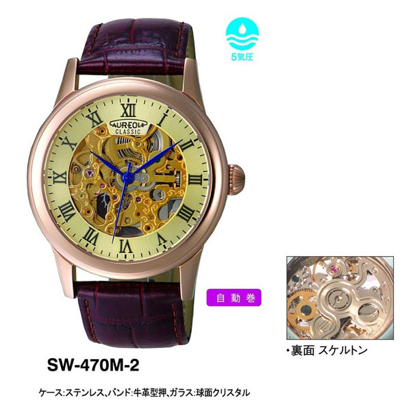 【AUREOLE】オレオール メンズ腕時計 SW-470M-2 アナログ表示 自動巻 スケルトン 5気圧防水 /10点入り(代引き不可)【ポイント10倍】