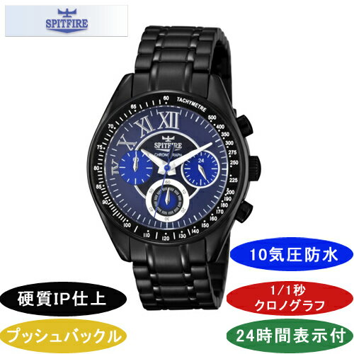 【SPITFIRE】スピットファイア メンズ腕時計 SF-906M-5 クロノグラフ 10気圧防水 /10点入り(代引き不可)【ポイント10倍】