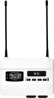スタンダード 特定小電力トランシーバー中継器【FTR-400】(安全用品・標識・トランシーバー)【ポイント10倍】
