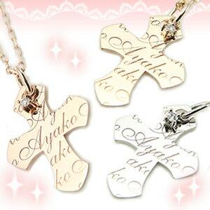 【納期約1ヶ月】Name Order Necklace ネームオーダーネックレス ダイヤ付 10K(10金) クロスネックレス(チェーン40cm)YG/PG/WG【ポイント10倍】