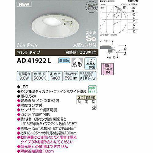 コイズミ LED防雨防湿ダウンライト SAD41922L 【設置工事不可】【ポイント10倍】【送料無料】【smtb-f】