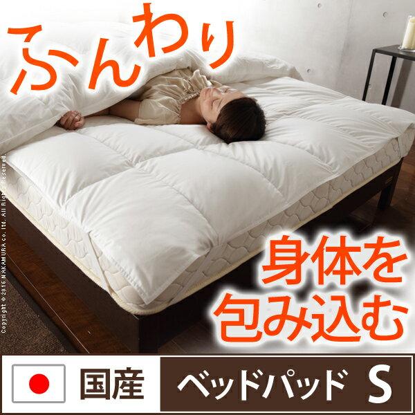 敷きパッド シングル ホワイトダック 成熟羽毛寝具シリーズ ベッドパッドプラス シングル 日本製(代引不可)【送料無料】【smtb-f】