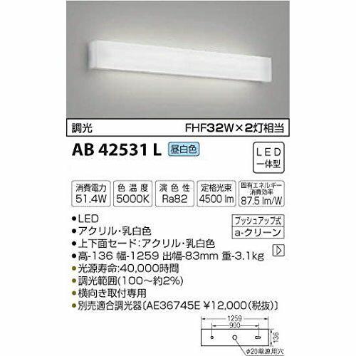 コイズミ LEDブラケットライト SAB42531L 【設置工事不可】【送料無料】【smtb-f】