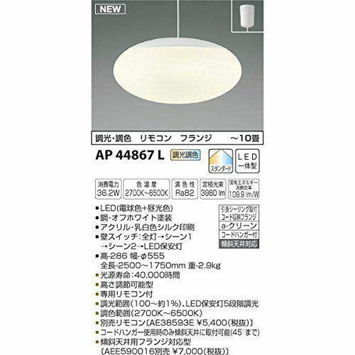 コイズミ LEDペンダントライト SAP44867L 【設置工事不可】【送料無料】【smtb-f】