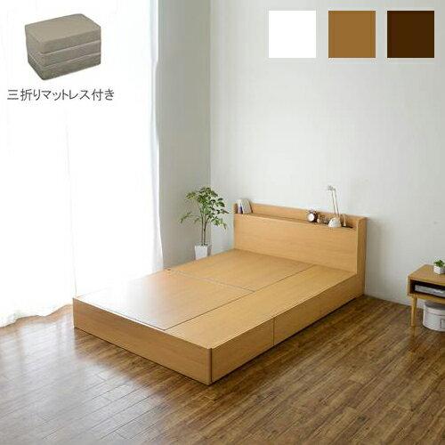 特集 ベッド ダブル フレーム マットレス付き 収納 選べる収納ベッド 棚付きヘッド ロータイプ EB39(三折りマットレス) ダブル(代引不可)【送料無料】