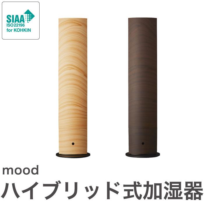 mood ムード タワー型ハイブリッド式加湿器 木目調 SHKD-3521 ハイブリッド アロマ 加湿機 ハイブリッド式加湿器 木目【あす楽対応】【送料無料】【smtb-f】