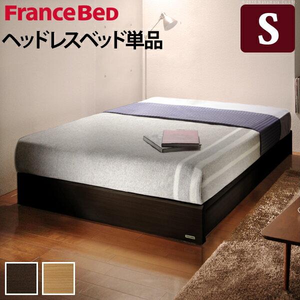 フランスベッド シングル フレーム ヘッドボードレスベッド 〔バート〕 収納なし シングル ベッドフレームのみ(代引不可)【送料無料】【smtb-f】