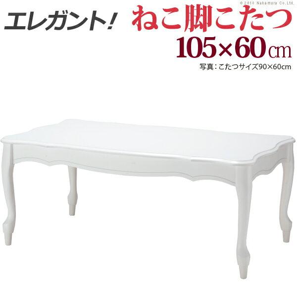こたつ 猫脚 長方形 ねこ脚こたつテーブル 〔フローラ〕 105x60cm(代引不可)【送料無料】【smtb-f】