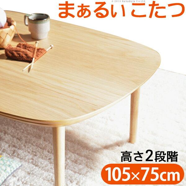 こたつ テーブル 長方形 丸くてやさしい北欧デザインこたつ 〔モイ〕 105x75cm おしゃれ センターテーブル(代引不可)【送料無料】