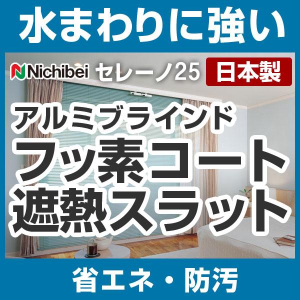 ブラインド アルミブラインド ブラインドカーテン ヨコ型ブラインド ニチベイ 高さ141~160cm×幅81~100cm セレーノ25 フッ素コート遮熱スラット 日本製(代引き不可)