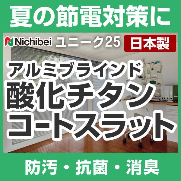 ブラインド アルミブラインド ブラインドカーテン ヨコ型ブラインド ニチベイ 高さ181~200cm×幅81~100cm ユニーク25 酸化チタンコートスラット 日本製(代引き不可)