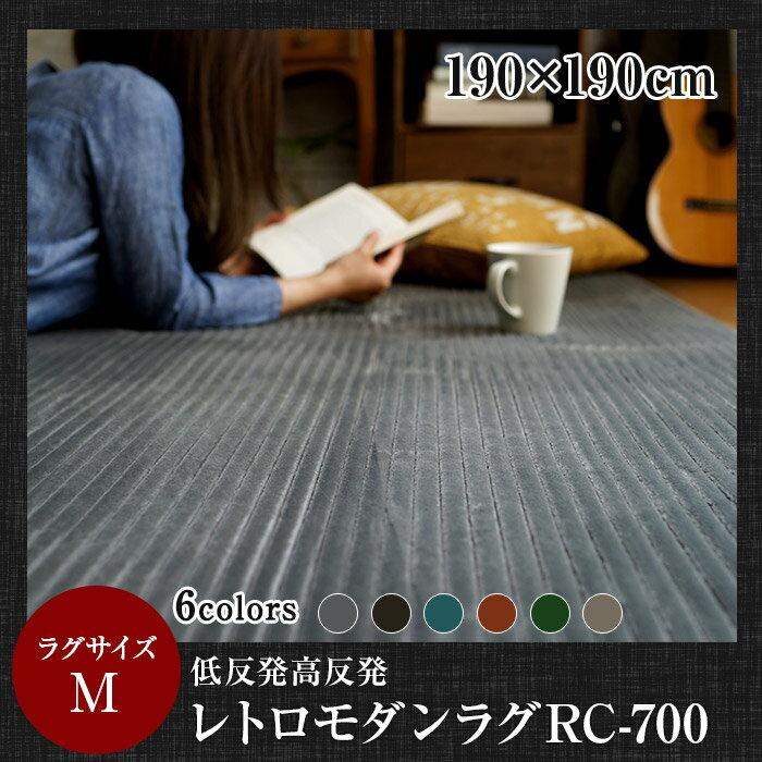 低反発高反発レトロモダンラグマットRC-700(190×190cm)(代引不可)【送料無料】