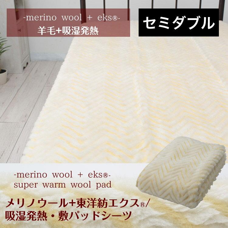 日本製 メリノウール + エクスボア吸湿発熱 敷パッド セミダブル 幅120x長さ205cm 敷きパッド ベッドパッド あったか 国産(代引不可)【送料無料】