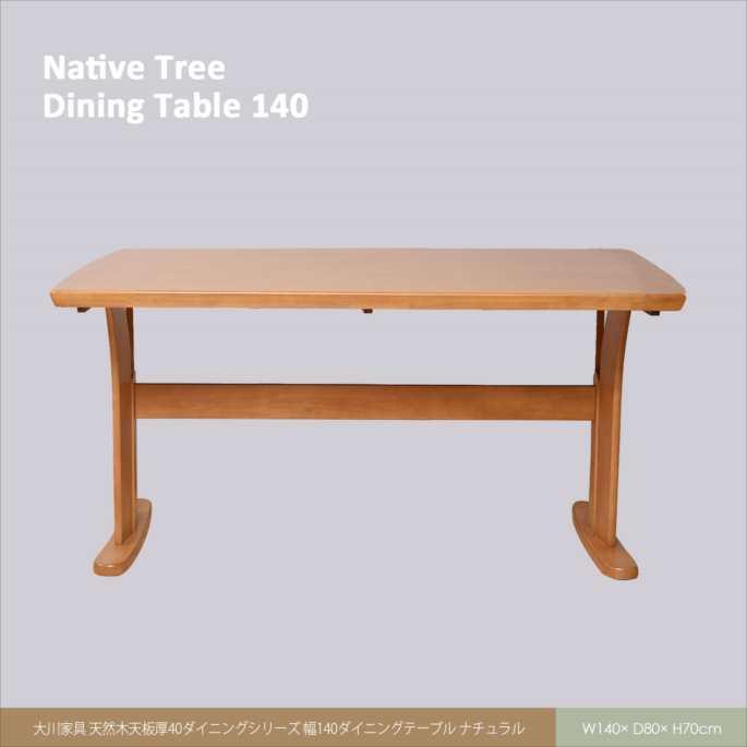 大川家具 天然木天板厚40ダイニングシリーズ 幅140ダイニングテーブル ナチュラル SNS21336011(代引不可)【送料無料】