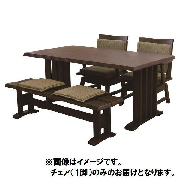 【単品】和風ダイニングチェア/360度回転式椅子 木製 ブラッシング加工 クッション付き 『伊吹』 ダークブラウン【送料無料】