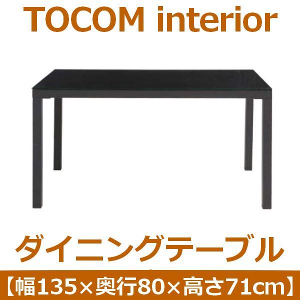 あずま工芸 TOCOM interior(トコムインテリア) ダイニングテーブル 強化ガラス天板 135×80cm【2梱包】 ブラック GDT-7639【代引不可】