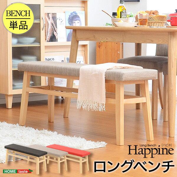 快適な座り心地!ダイニングベンチ単品(幅110)【-Happine-ハピネ】(代引き不可)