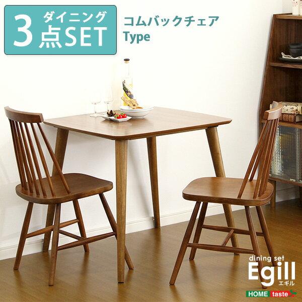 ダイニングセット【Egill-エギル-】3点セット(コムバックチェアタイプ)(代引き不可)
