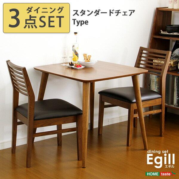 ダイニングセット【Egill-エギル-】3点セット(スタンダードチェアタイプ)(代引き不可)