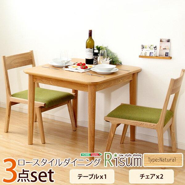 ダイニング3点セット(テーブル+チェア2脚)ナチュラルロータイプ 木製アッシュ材|Risum-リスム-(代引き不可)