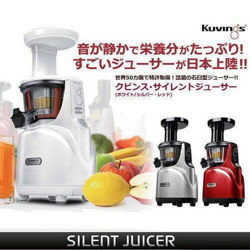 世界が認めた最高品質の静音性・搾汁力! クビンズ・サイレントジューサー ホワイト JSG-150(W)【送料無料】