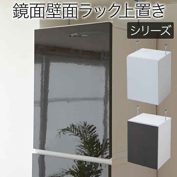 キッチン 収納 ツッパリ 突っ張り つっぱりAlnair 鏡面 上置き 40cm幅(代引不可)【送料無料】