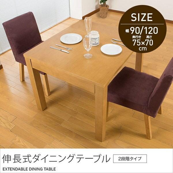 伸長式 ダイニング テーブル(2段階タイプ)90/120(代引き不可)(代引き不可)【送料無料】