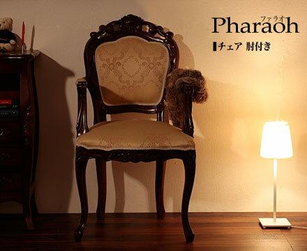 チェア アンティーク 木製 椅子 イス ファラオ チェア肘付き【送料無料】(代引き不可)