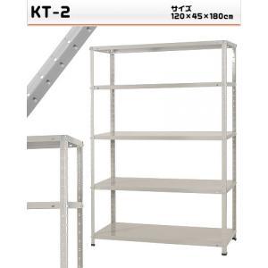 513511205-76 KT-2 大型ラック 5段 W120×D45×H180cm(代引き不可)