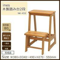 ines(アイネス) 木製踏み台2段 NK-455(代引き不可)【送料無料】