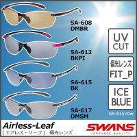 山本光学 SWANS(スワンズ) Airless-Leaf(エアレス・リーフ) 偏光レンズ 日本製 SA-608・DMBR【送料無料】
