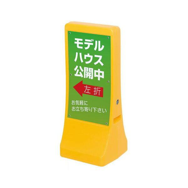 注水式アールサイン S 両面パネル付 56871-1*(代引き不可)【送料無料】