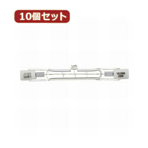 YAZAWA 【10個セット】 ハロゲンランプ両口金形200W J110V200WYX10【送料無料】【smtb-f】