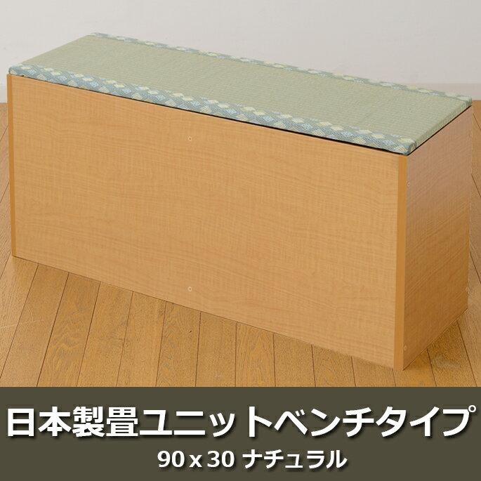 日本製畳ユニットベンチタイプ 90x30 ナチュラル(代引き不可)【送料無料】