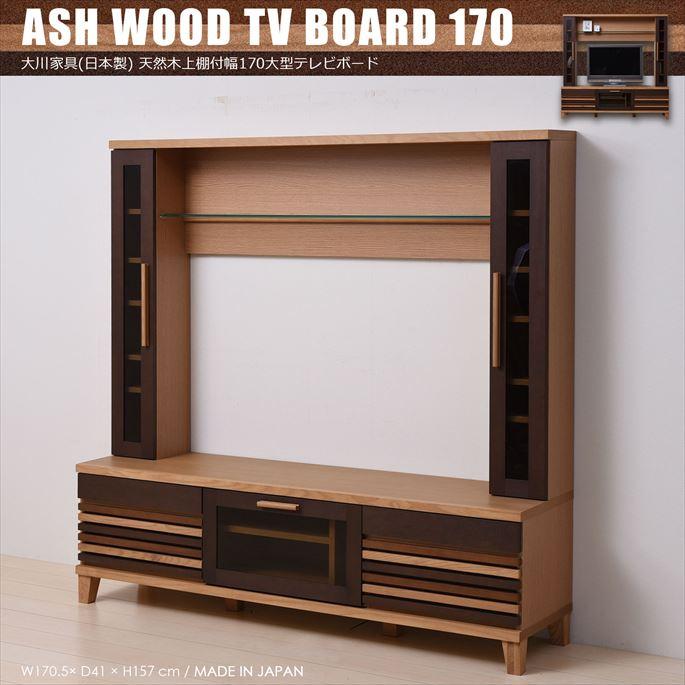 大川家具(日本製) 天然木上棚付幅170大型テレビボード ez0004(代引不可)【送料無料】【smtb-f】