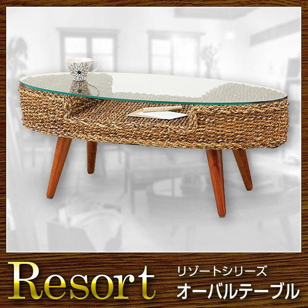 テーブル オーバルテーブル ガラステーブル 幅105 Resort リゾート【送料無料】(代引き不可)