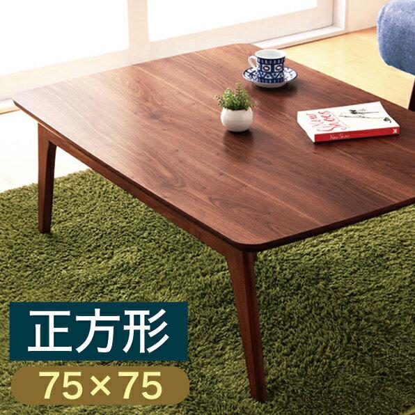 大きい割引 こたつ 正方形 おしゃれ テーブル 北欧 天然木 北欧デザイン リビング こたつテーブル 【KENNY】ケニー 正方形(75×75)(代引不可)【送料無料】