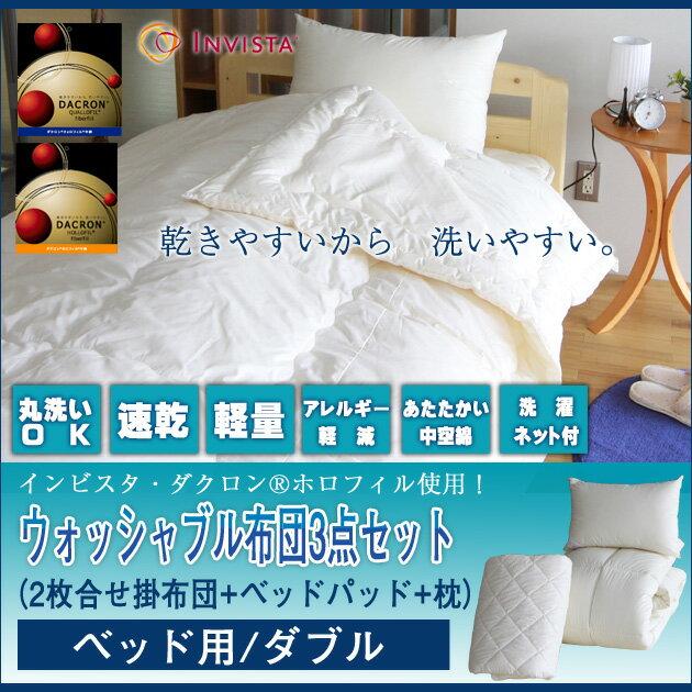 布団 丸洗い布団セット ダブル インビスタ2枚合せベッド用セット【送料無料】