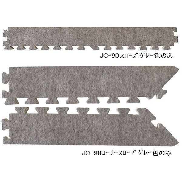 ジョイントカーペット JC-90用 スロープセット セット内容 (本体 3枚セット用) スロープ4本・コーナースロープ4本 計8本セット 色 グレー 【日本製】