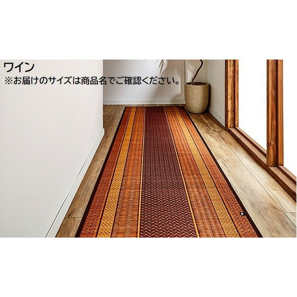 純国産 い草の廊下敷き 『DXランクス総色』 ワイン 約80×340cm(裏:不織布)