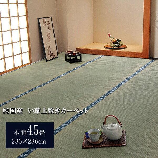 純国産 双目織 い草上敷 『ほほえみ』 本間4.5畳(約286×286cm)