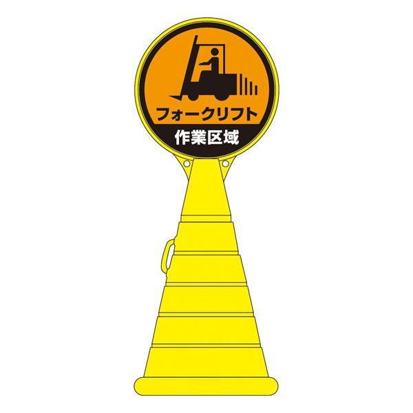 ロードポップサイン フォークリフト作業区域 RP-17 【単品】【代引不可】