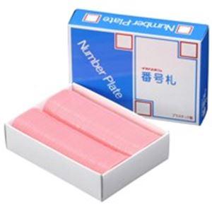 (業務用20セット) 西敬 番号札 BN-S 小 無地 桃 100枚 ×20セット