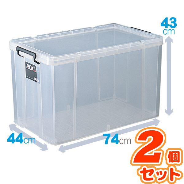 (2個セット) クリアタイプ収納ボックス/プラスチックケース 【幅44cm×高さ43cm】 かぶせフタ付き ロックス【代引不可】