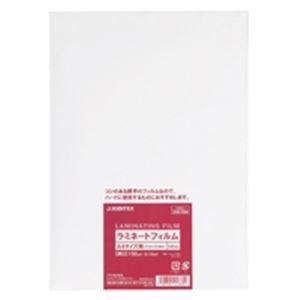 (業務用10セット) ジョインテックス ラミネートフィルム150 A4 100枚 K052J ×10セット