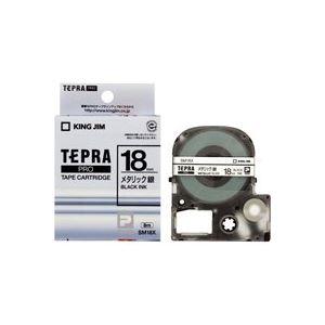(業務用30セット) キングジム テプラPROテープ SM18X 銀に黒文字 18mm ×30セット