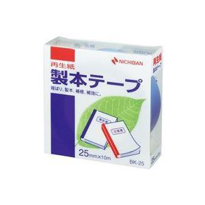 (業務用100セット) ニチバン 製本テープ BK-25 25mm×10m 空 ×100セット